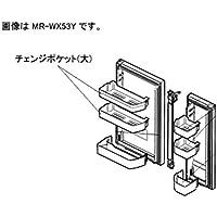 【部品】三菱 冷蔵庫 チェンジポケット(大) 1個 対象機種:MR-JX48LY MR-JX48LY MR-JX48LY MR-JX53Y MR-JX53Y MR-JX53Y MR-WX53Y MR-WX53Y-BR1 MR-WX53Y MR-WX53Y-P1