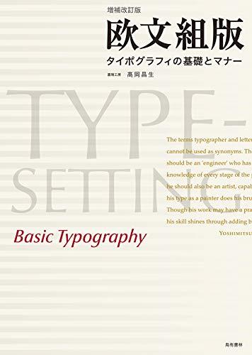 〔増補改訂版〕 欧文組版: タイポグラフィの基礎とマナー