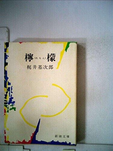 檸檬 (1978年) (新潮文庫)の詳細を見る
