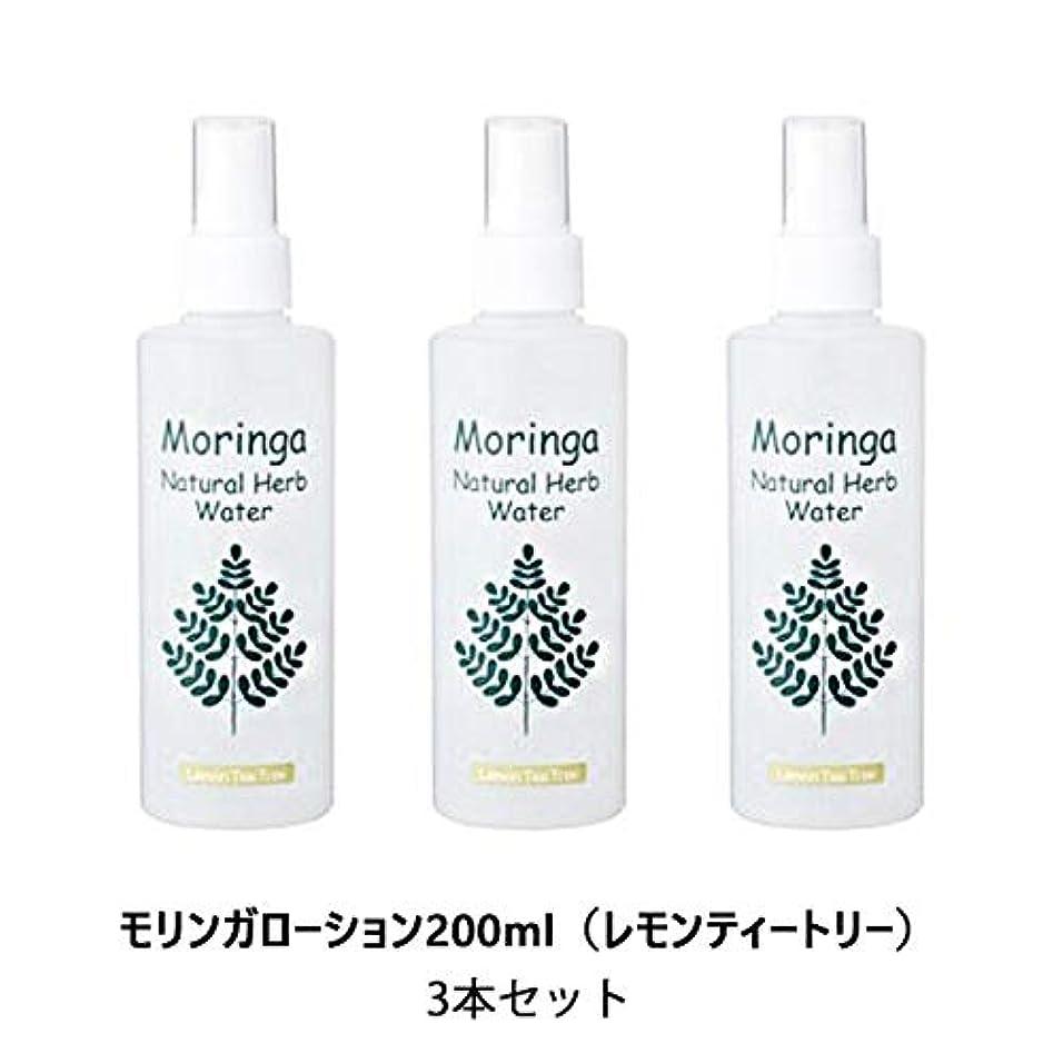 モリンガ香草蒸留水(レモンティーツリー)200ml ×3個        JAN:4560303913033