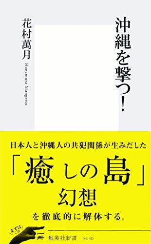 沖縄を撃つ! (集英社新書)