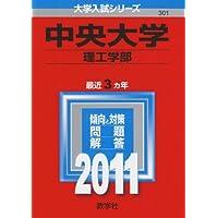 中央大学(理工学部) (2011年版 大学入試シリーズ)