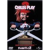 チャイルド・プレイ 2 [DVD]