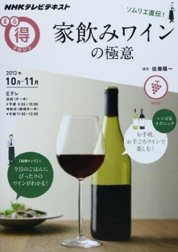 ソムリエ直伝!  家飲みワインの極意 (NHKまる得マガジン)の詳細を見る