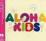 ALOHA KIDSを試聴する
