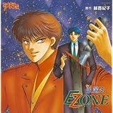 E・ZONE 裂魔伝
