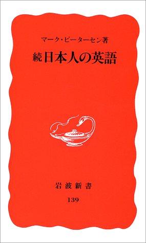続・日本人の英語 (岩波新書)の詳細を見る