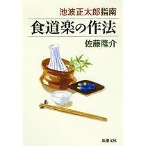池波正太郎指南 食道楽の作法 (新潮文庫)