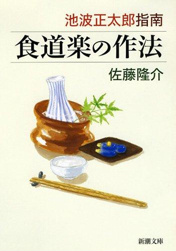 池波正太郎指南 食道楽の作法 (新潮文庫)の詳細を見る