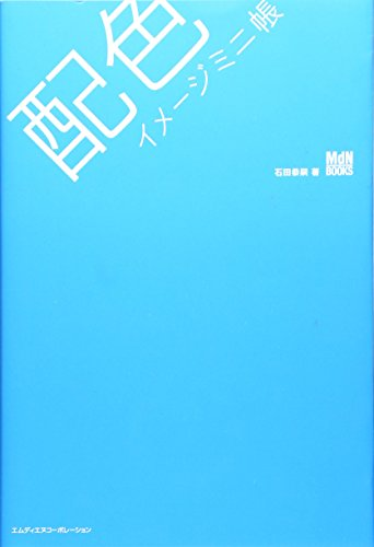 配色イメージミニ帳 (MdN books)