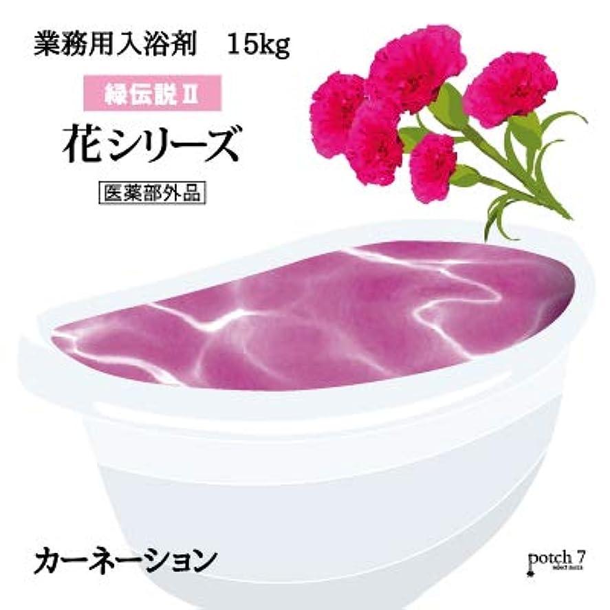 コークス生理感情の業務用入浴剤「カーネーション」15Kg(7.5Kgx2袋入)GYM−KA