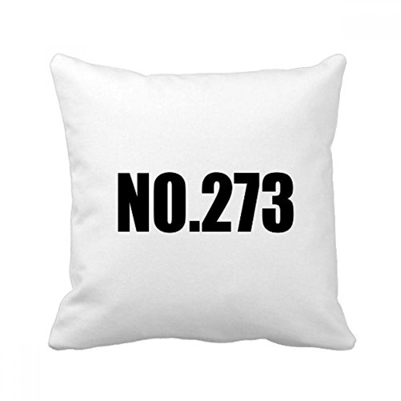 幸運数名273 スクエアな枕を挿入してクッションカバーの家のソファの装飾贈り物 50cm x 50cm