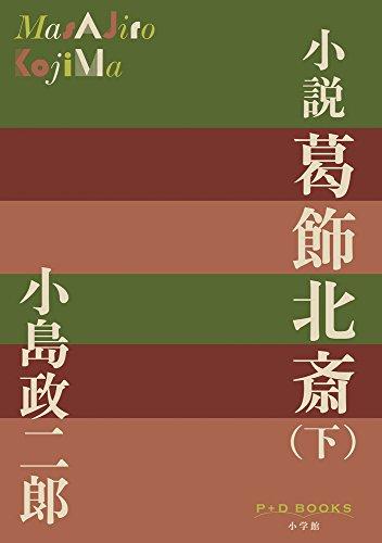 小説 葛飾北斎(下) (P+D BOOKS)