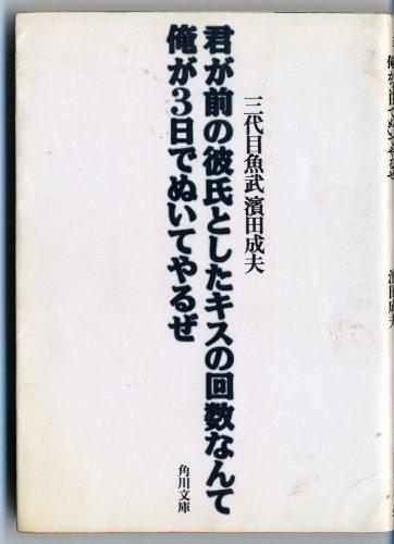 君が前の彼氏としたキスの回数なんて俺が3日でぬいてやるぜ (角川文庫)の詳細を見る