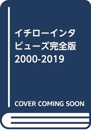 [画像:イチロー・インタビューズ 激闘の軌跡 2000-2019]
