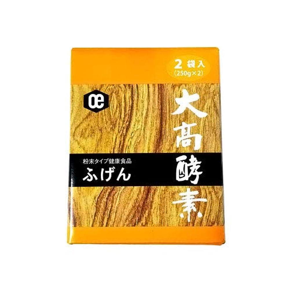 常にと論争的植物発酵食品「ふげん」(粉末) (250g×2×1箱) 【大高酵素】