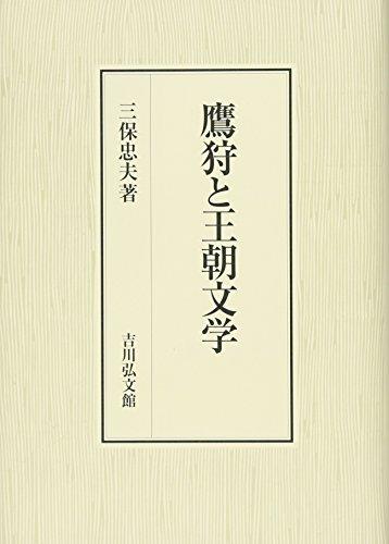 鷹狩と王朝文学