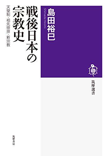 戦後日本の宗教史: 天皇制・祖先崇拝・新宗教 (筑摩選書)