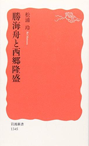 勝海舟と西郷隆盛 (岩波新書)の詳細を見る