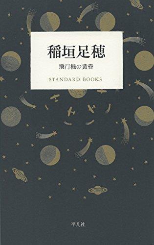 稲垣足穂 飛行機の黄昏 (STANDARD BOOKS) 稲垣 足穂