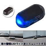 ZYTC 車のソーラーパワー模擬ダミーアラーム警告盗難防止LED点滅セキュリティライトブルー
