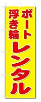 のぼり のぼり旗 ボート 浮き輪 レンタル (W600×H1800)