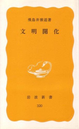 文明開化 (1985年) (岩波新書)