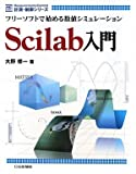 Scilab入門―フリーソフトで始める数値シミュレーション (計測・制御シリーズ)