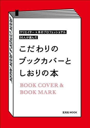 こだわりのブックカバーとしおりの本 (玄光社MOOK)の詳細を見る