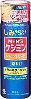 【小林製薬】メンズケシミン乳液 110ml ×20個セット
