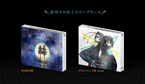 【Amazon.co.jp限定】Starry Story EP(CD+DVD)(初回限定盤)(けものフレンズ2 カタカケフウチョウ&カンザシフウチョウキービジュアルシート付)