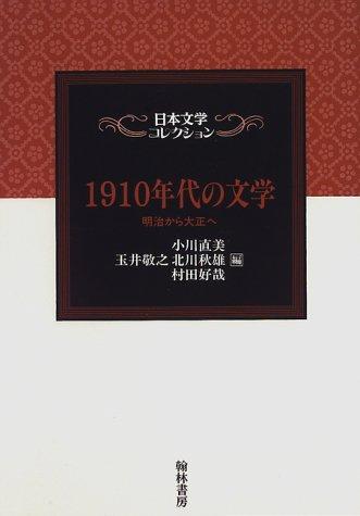 1910年代の文学―明治から大正へ (日本文学コレクション)