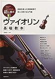 ヴァイオリン入門、初心者