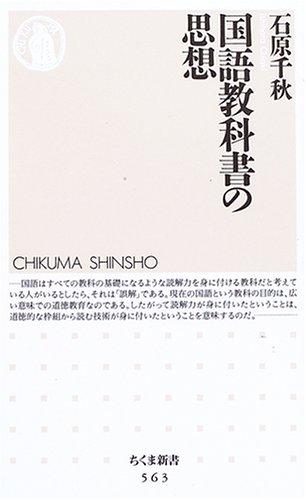 国語教科書の思想 / 石原 千秋