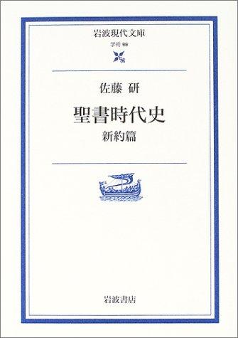 聖書時代史 新約篇 (岩波現代文庫)の詳細を見る