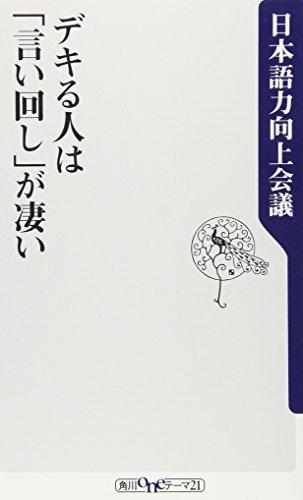 デキる人は「言い回し」が凄い (角川oneテーマ21)の詳細を見る