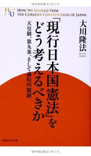 「現行日本国憲法」をどう考えるべきか (幸福の科学「大学シリーズ」 14)の詳細を見る