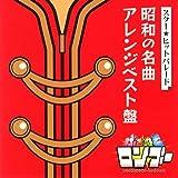 スター☆ヒットパレード 昭和の名曲アレンジベスト盤