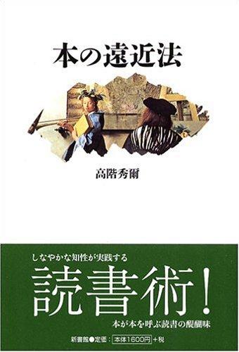本の遠近法 / 高階 秀爾