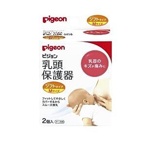 ピジョン Pigeon 乳頭保護器 授乳用 ソフトタイプ 2個入 Mサイズ(乳首直径11mmまで) 乳首のキズや痛みに