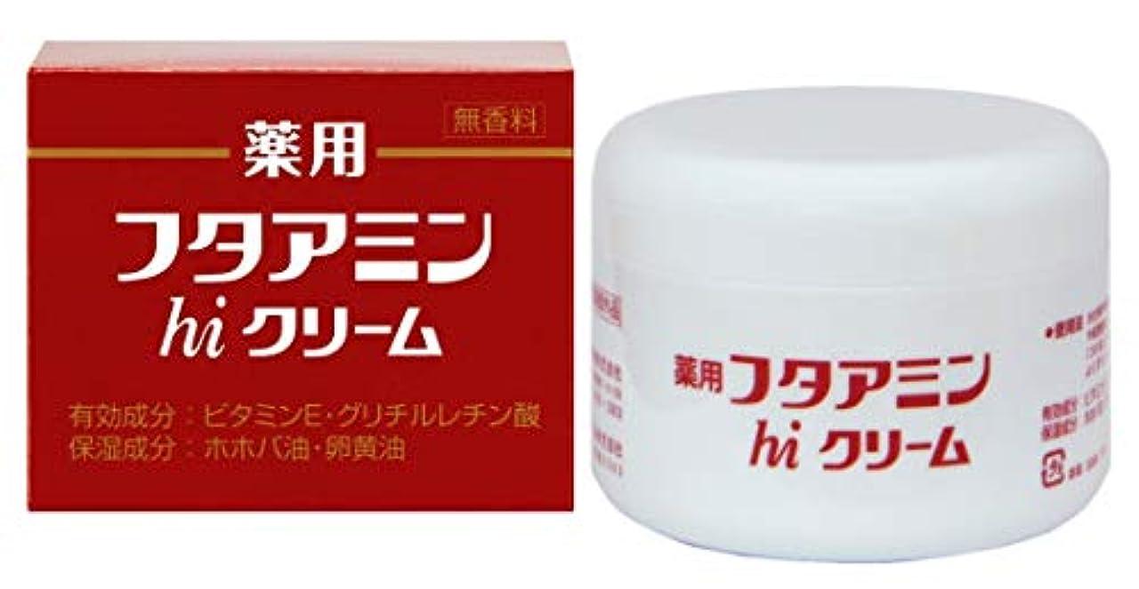 革新以内にシンボルムサシノ製薬 フタアミンhiクリーム 130g