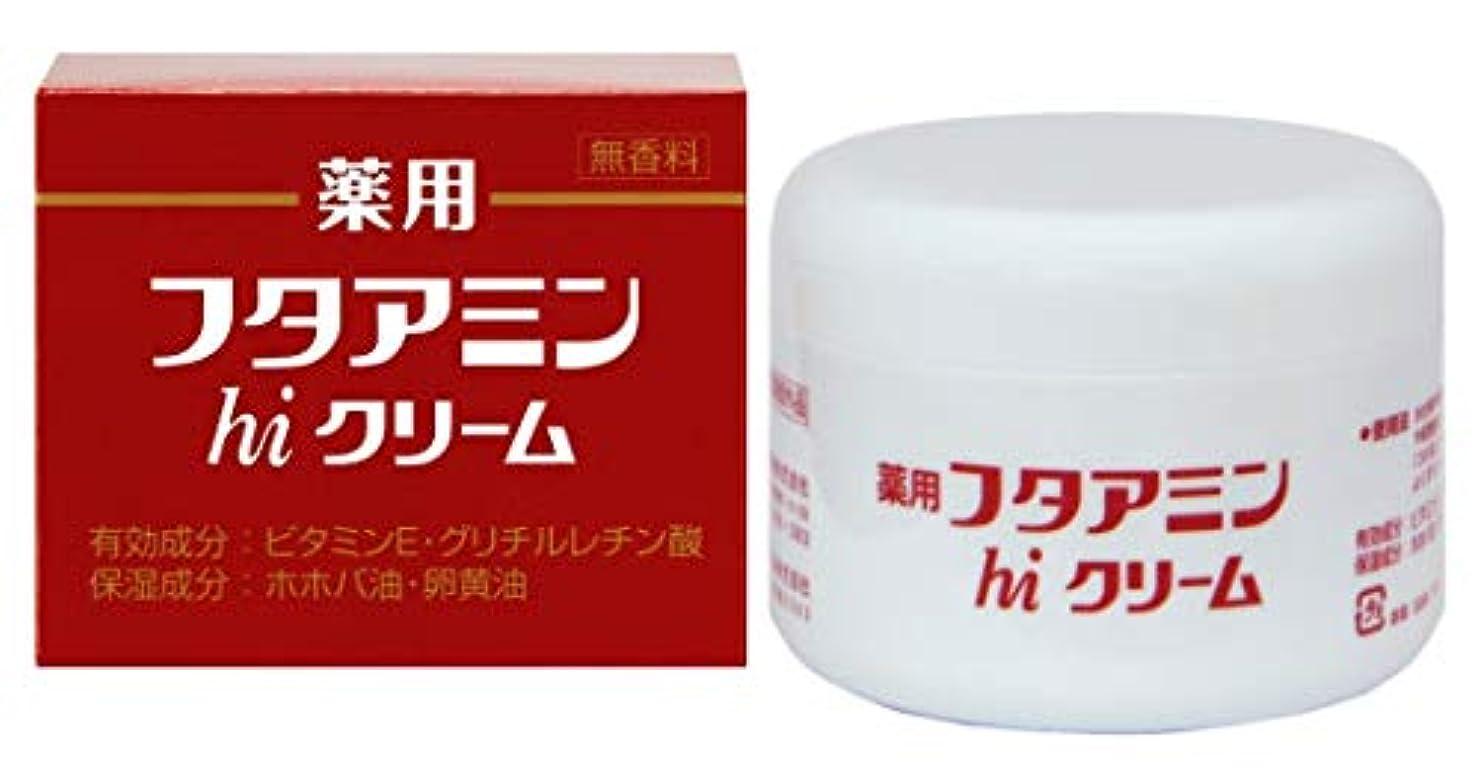 欠如純粋な石ムサシノ製薬 フタアミンhiクリーム 130g