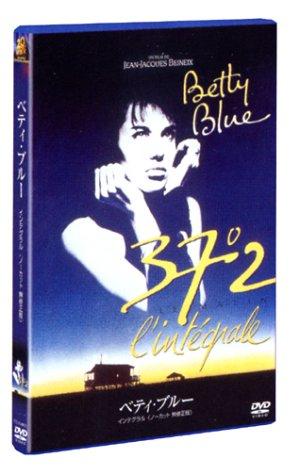ベティ・ブルー インテグラル 完全版 (ノーカット完全版) [DVD]
