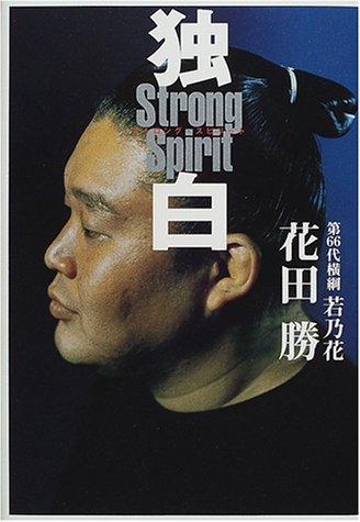 独白―ストロング・スピリット