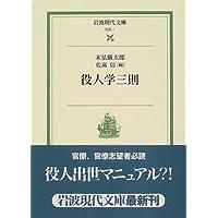 役人学三則 (岩波現代文庫)