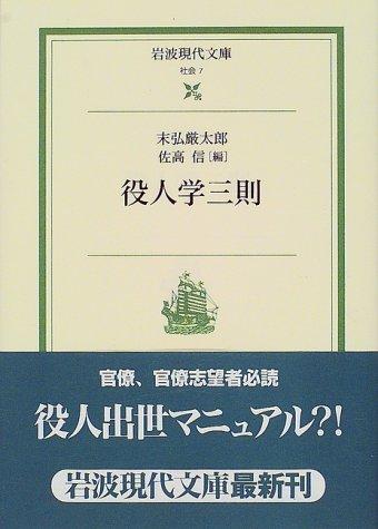 役人学三則 (岩波現代文庫)の詳細を見る