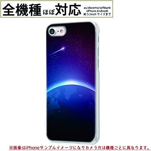 ハードケース 全機種スマホケース(選択)STREAM Y!mobile(ワイモバイル) Android One S4 (S4) SIMフリー 宇宙柄 ギャラクシー きらきら カラフル space スマホカバー ケータイケース スマートフォンCASE 携帯カバー 背面ケース 携帯保護mobile88h053