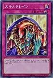 遊戯王/第10期/RC02-JP048 スキルドレイン 【スーパーレア】