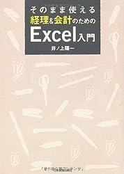 経理&会計のためのExcel入門