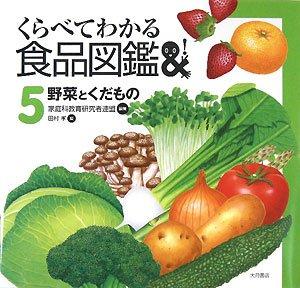 くらべてわかる食品図鑑〈5〉野菜とくだもの (くらべてわかる食品図鑑 5)の詳細を見る